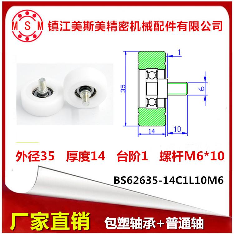 高承载高品质包塑轴承耐磨加镀锌十字螺杆滑轮BS62635-14C6L10M6
