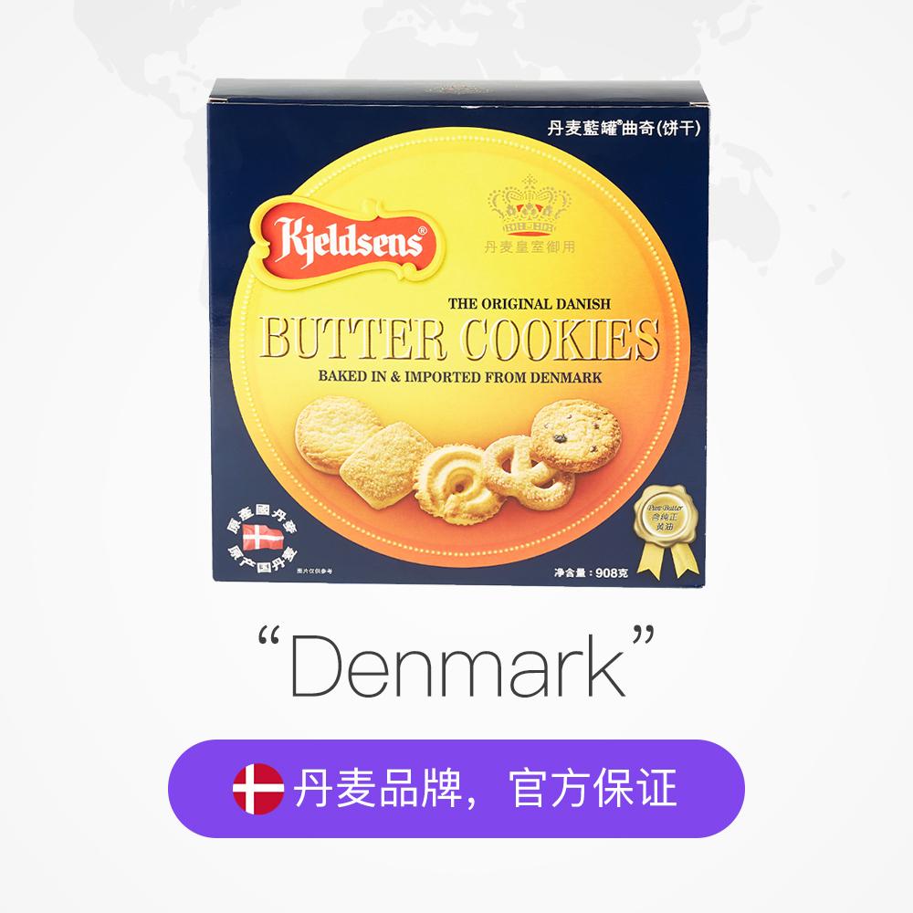 【直营】丹麦进口 Kjeldsens 丹麦蓝罐曲奇908*2盒装 休闲零食