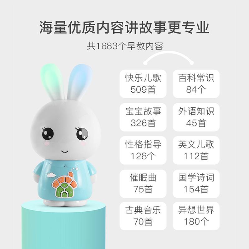 和乐兔儿童早教学习机0-3-6岁宝宝胎教音乐故事机可充电下载玩具