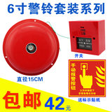 Fire alarm bell fire with a backup battery power supply backup power supply 220V linkage regulator audit