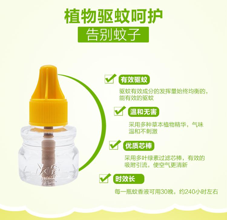 闪客家用液体电蚊香无味液体婴儿孕妇宝宝电热灭蚊驱蚊防蚊加热器