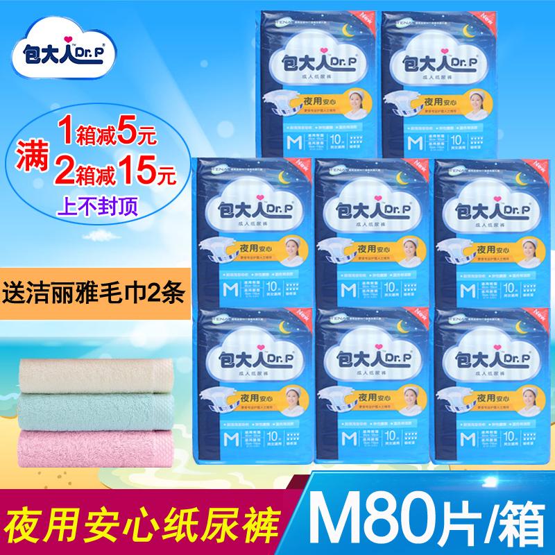 包大人成人紙尿褲基本型M號產婦老人紙尿褲尿不溼8包/箱整箱80片