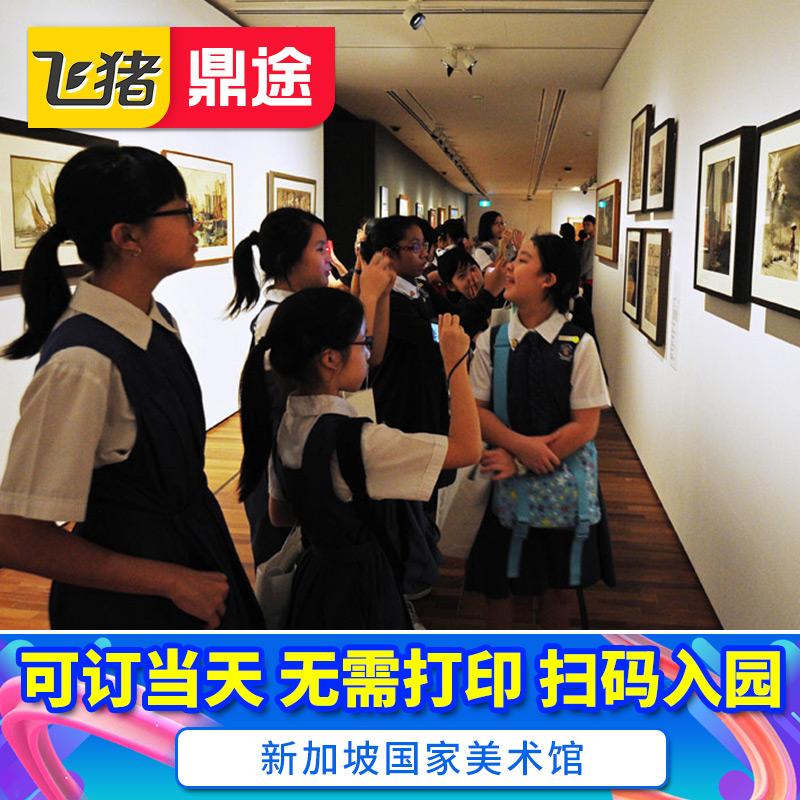 即订即出 景点门魄术博物馆 Gallery National 新加坡国家美术馆