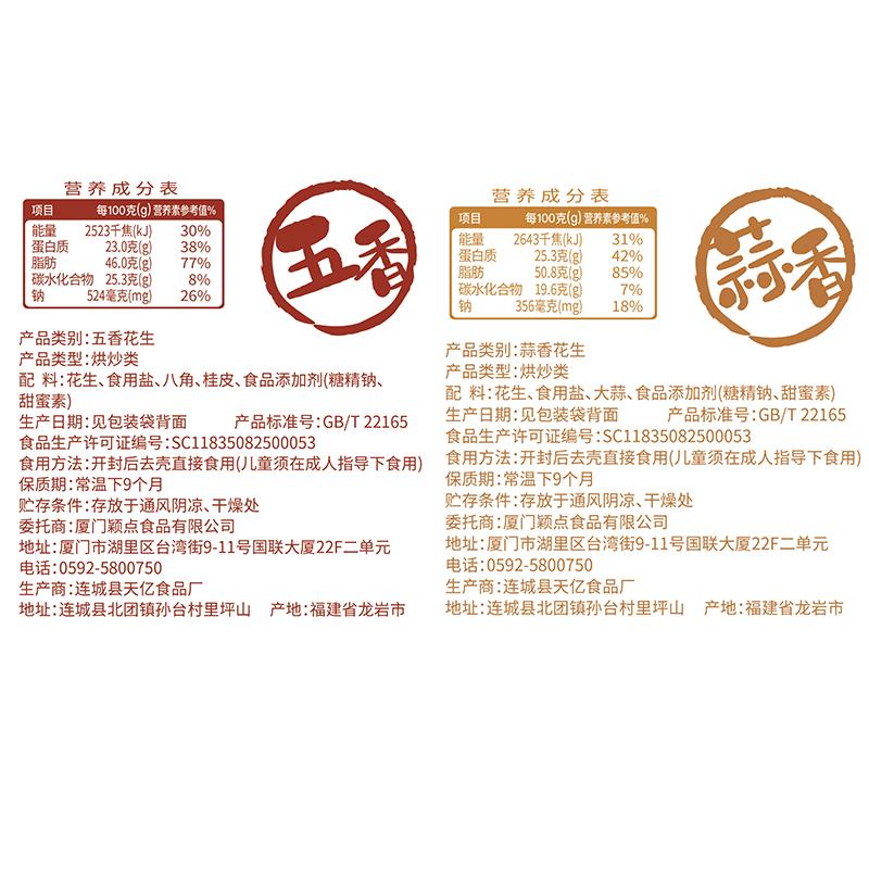龙岩花生带壳五香花生米熟蒜香碎水煮多味生炒货白晒干零食小吃新 No.2