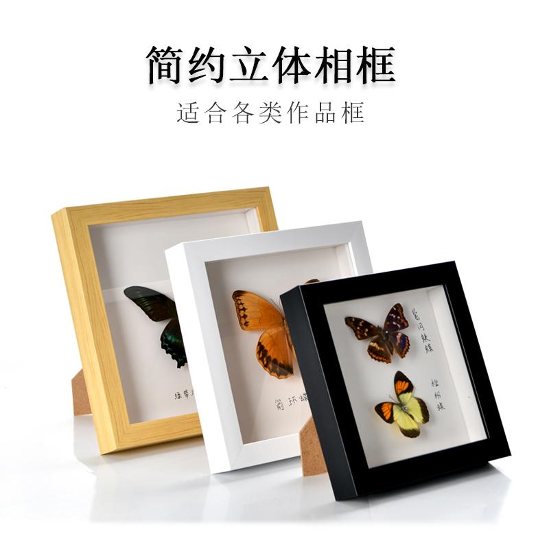 汇百家立体框中空贝壳蝴蝶植物标本框衍纸画框A4装裱丝带绣陶土框
