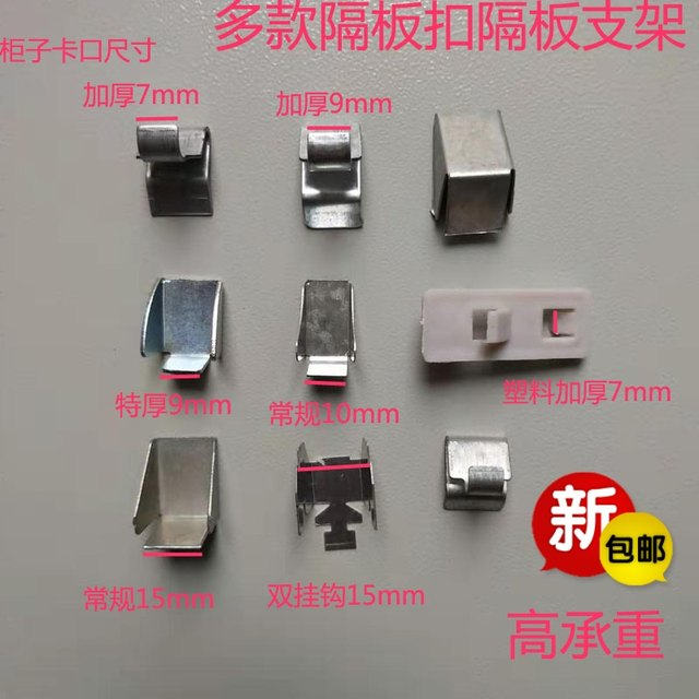 Office metal data cabinet hardware accessories locker cold-rolled steel plate buckle bracket support thickened partition