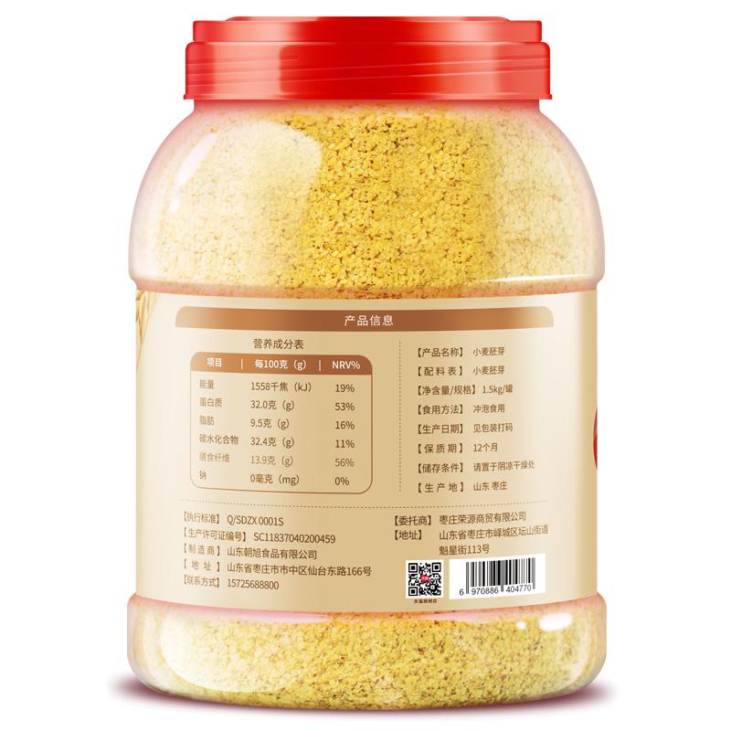 奶油小猪 小麦胚芽粉片 即食五谷代餐食品 熟小麦胚芽早餐1500g