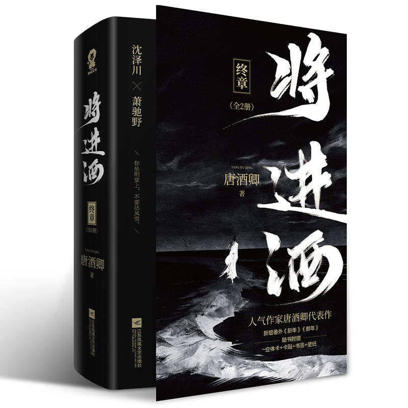 畅销书推荐:《将进酒·终章》作者:唐酒卿