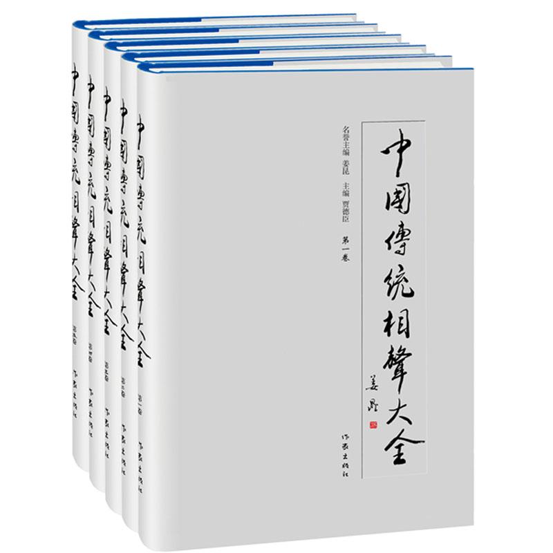 正版包邮 中国传统相声大全 全5册 贾德臣 相声书籍大全相声入门学相声绕口令相声演员相声爱好者手册品味相声艺术经典读本