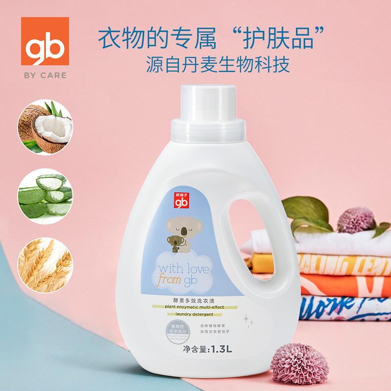 gb好孩子婴儿洗衣液新生儿宝宝浓缩酵素无荧光剂儿童液皂2.3L