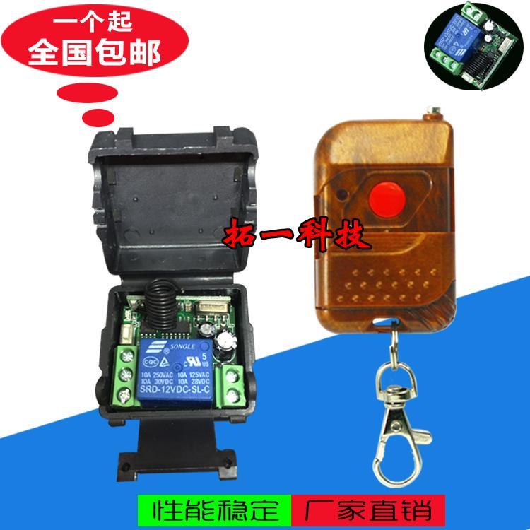 门禁遥控器5V无线遥控开关 12V /24V单路 电控门 灯具 电锁控制器