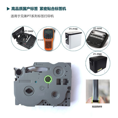 适用兄弟标签机PT-D210 E100 P700色带12mm标签纸D450 18RZ标签带 - 图2