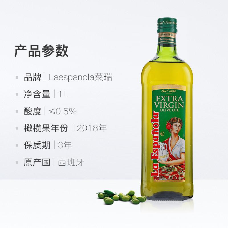莱瑞新油 西班牙原装进口特级初榨橄榄食用油1L 健身健康食用油