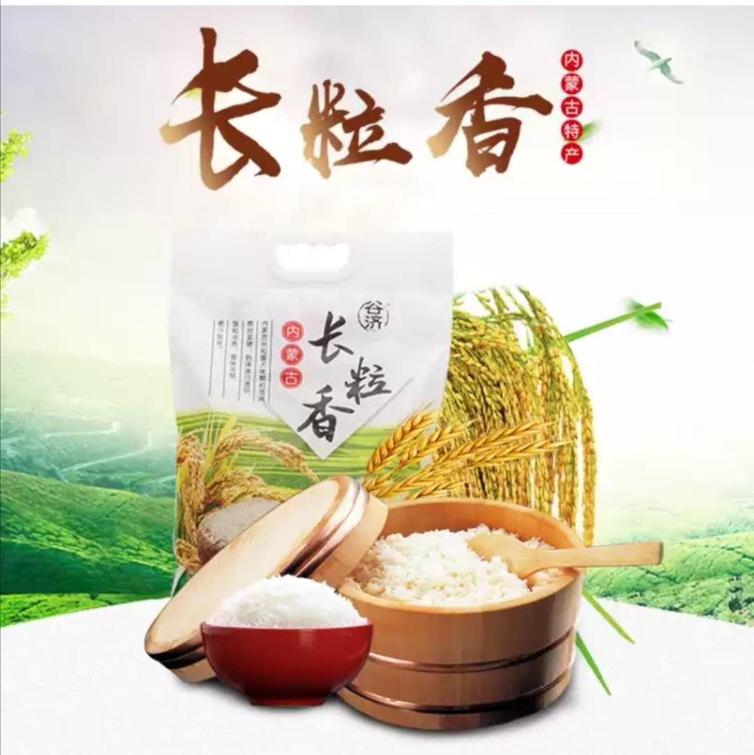 燕谷坊内蒙古谷济长粒香大米5kg