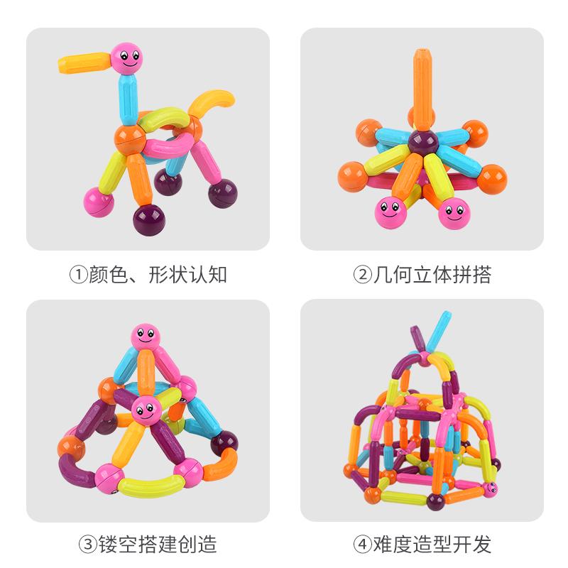 纽奇磁力棒儿童大颗粒积木拼装益智男孩女孩磁吸磁铁宝宝早教玩具 No.4