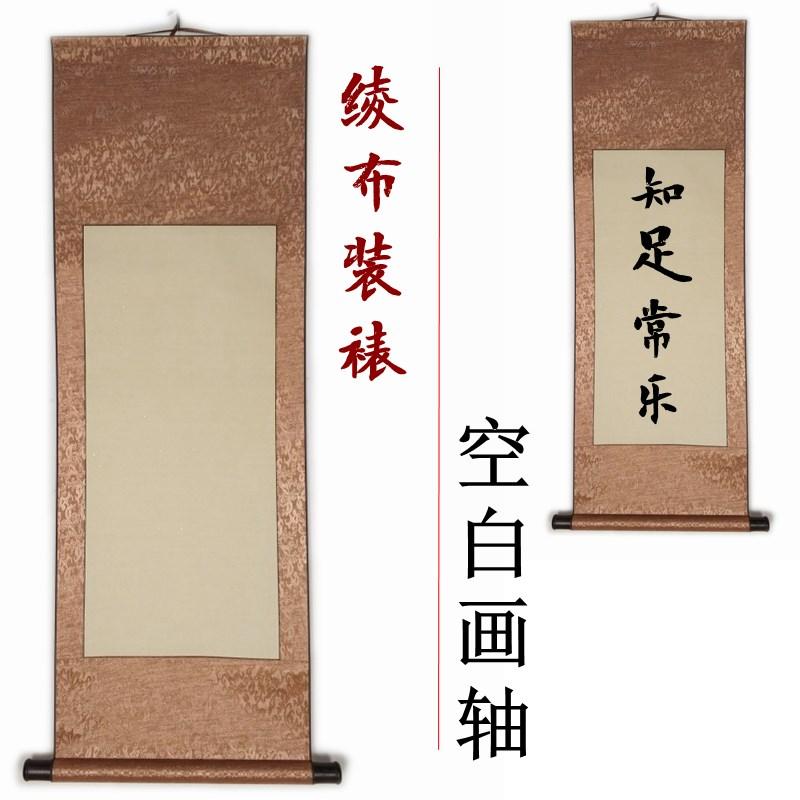 宣纸空白全绫中堂生宣画轴精裱竖轴