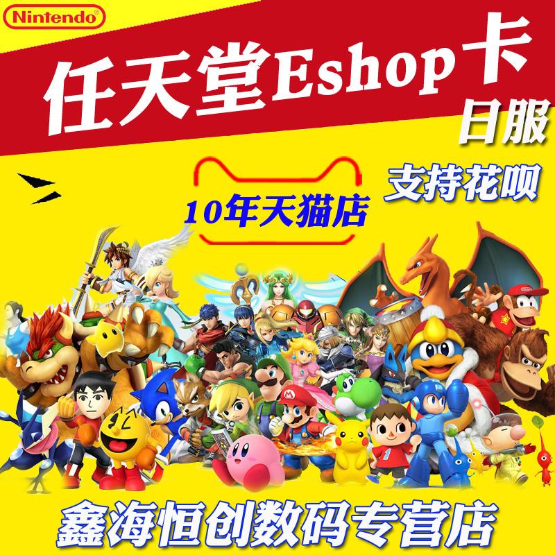任天堂eshop点卡500 1000 2000 3000 5000 9000 10000 日服Switch充值卡 日服switch会员