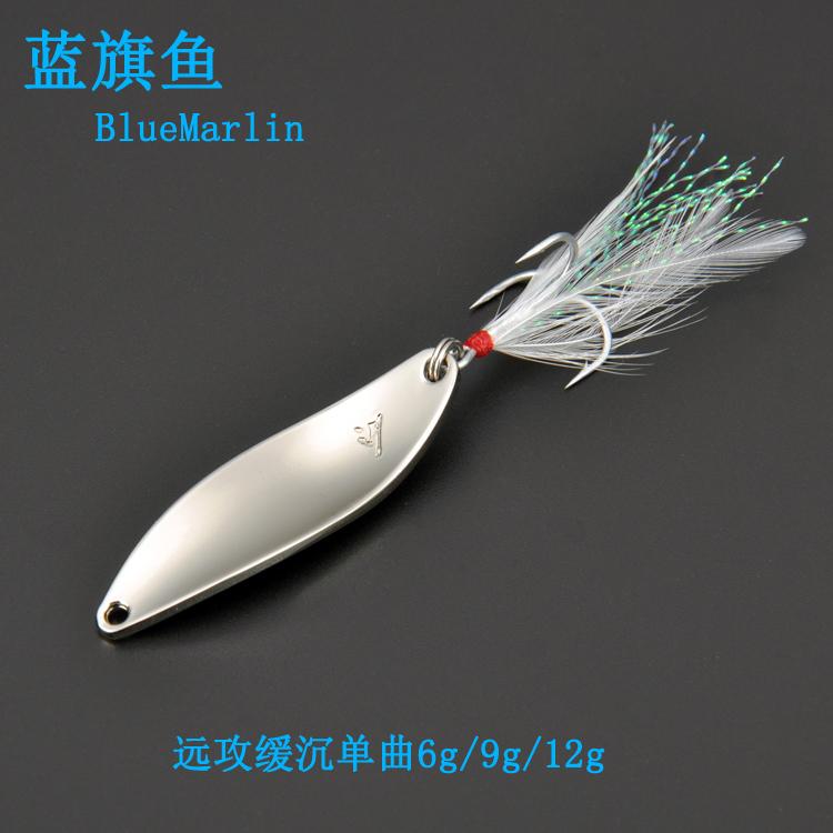 藍旗魚路亞餌 單曲亮片 熱賣勺形spoon 6g9g12g 白色羽鉤遠投緩沉