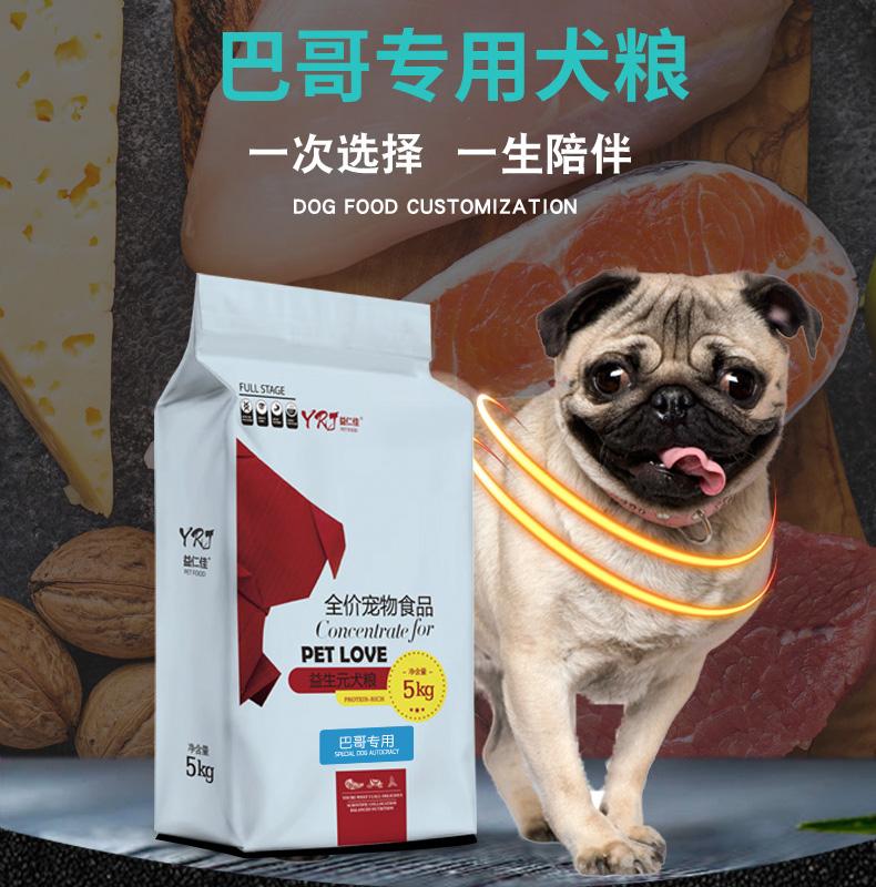 巴哥犬专用狗粮通用型20kg40斤成犬幼犬小型犬八哥狗粮补钙天然粮优惠券