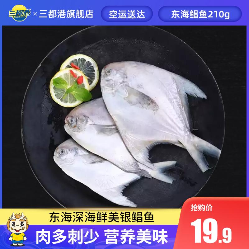 三都港东海白鲳鱼 白麟生鲜海鲜新鲜冷冻水产深海鱼类3只装 210g