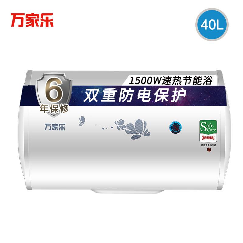 万家乐D40-H111B电热水器家用40升L储水式卫生间小型洗澡器速热