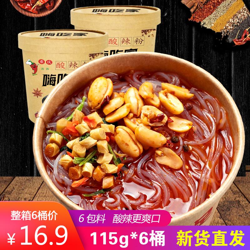 豫道 嗨吃家酸辣粉 6桶装正品方便面螺蛳粉速食清真正宗红薯粉丝