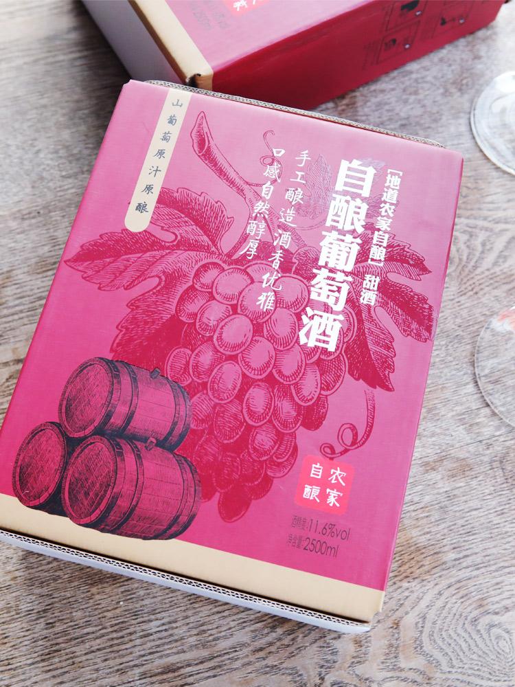 5 斤農家半甜紅葡萄酒女生酒自制國產展姑娘干紅酒 自釀葡萄酒甜型
