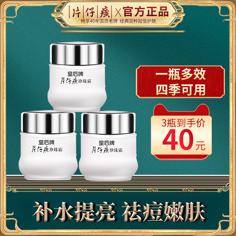 皇后牌片仔癀珍珠霜25g*3瓶 国货补水保湿面霜膏旗舰店官网正品