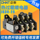 CHINT thermal overload relay 380v three phase motor current flows through the adjustable thermal overload JR36-20 63