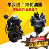 Extender manual throttle carburetor throttle automatic frequency adjusting stepping motor carburetor 48v60v72v