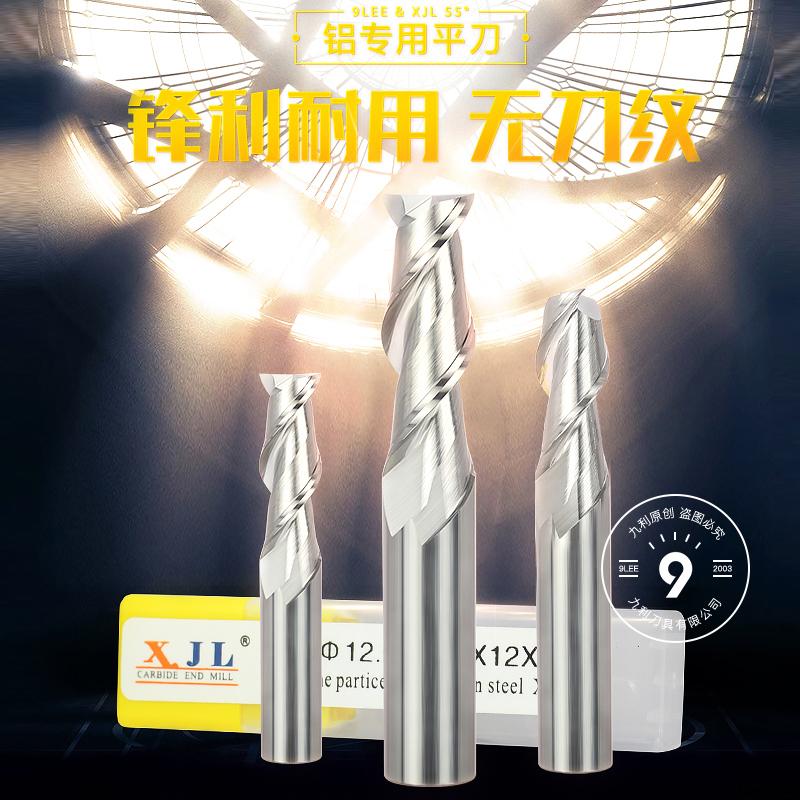 九利XJL高光铝用铣刀钨钢2刃加长合金铣刀铝铣刀铝专用刀1MM12MM