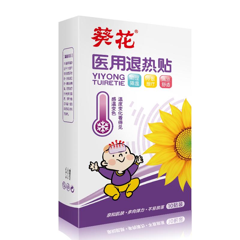 葵花医用退热贴宝宝婴儿婴幼儿童小儿大人成人退烧贴正品物理降温
