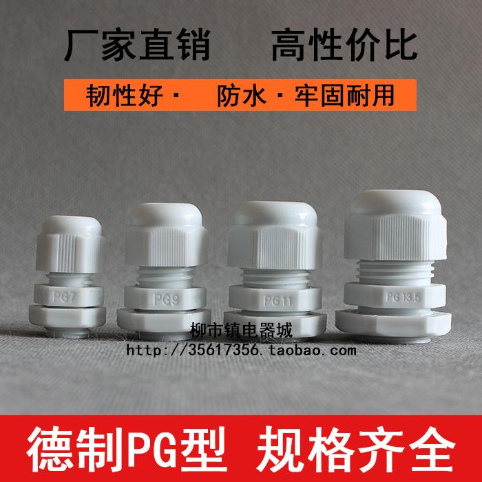尼龙塑料电线电缆防水接头PG7/9/11/13.5/16/19葛格兰头 固定密封