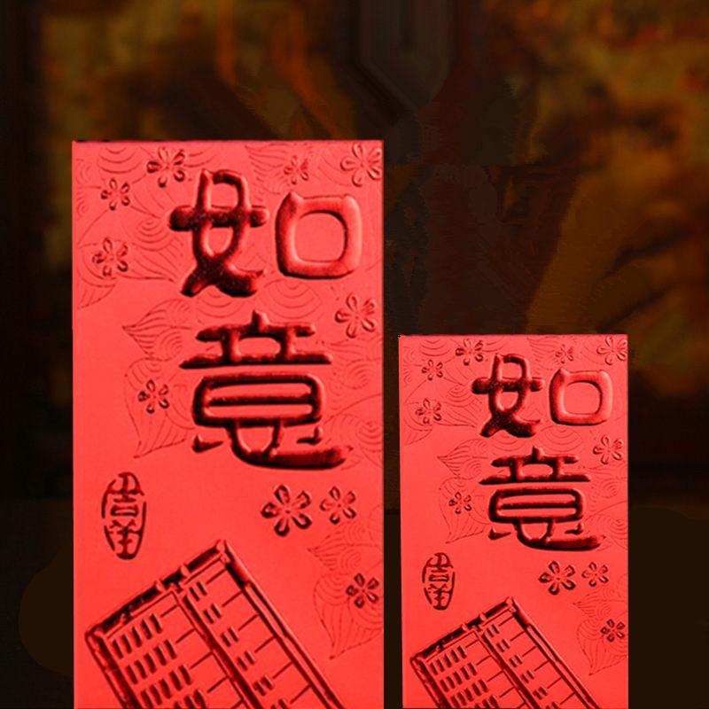结婚礼红包袋新年福字通用利是封猪年小红包回礼创意烫金定制LOGO