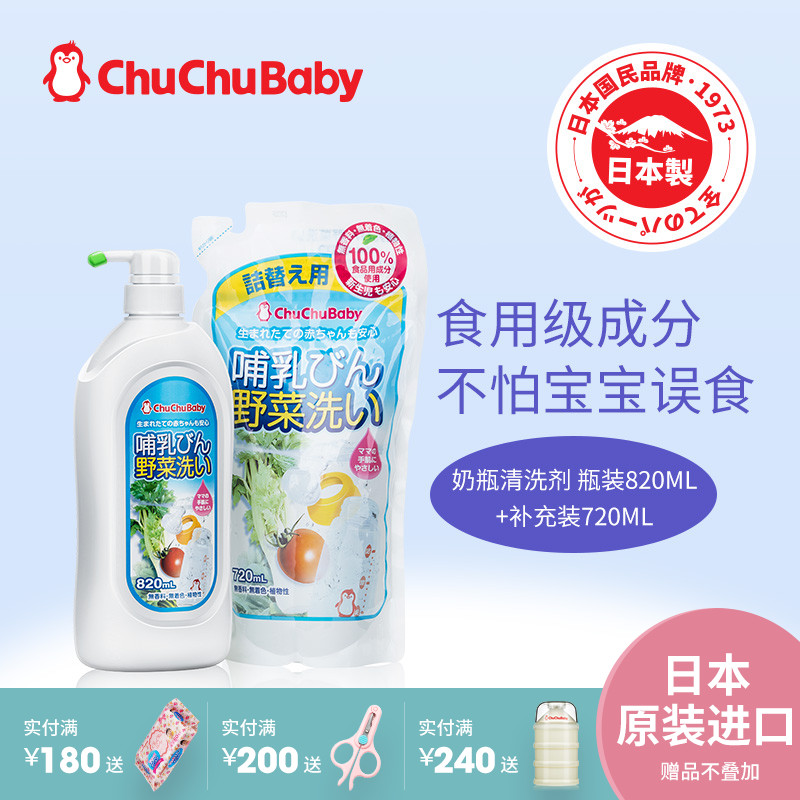 chuchubaby啾啾奶瓶清洗剂洗奶瓶液 玩具果蔬无毒清洁二合一套装