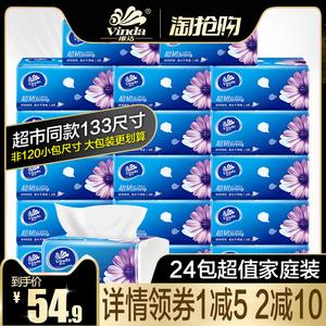 维达抽纸24包纸巾整箱家用实惠装官方大包卫生纸抽餐巾纸旗舰店