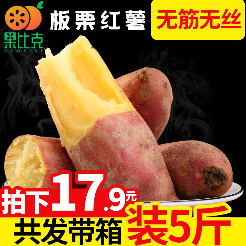 新鲜红薯软糯龙九板栗蜜薯地瓜番薯农家沙地现挖带箱5斤