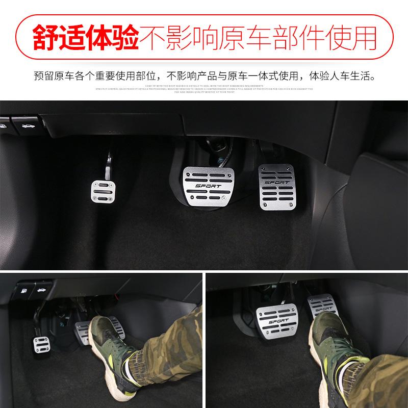 油门踏板保护罩专用于17新奇骏逍客改装2019款楼兰刹车脚踏板防滑