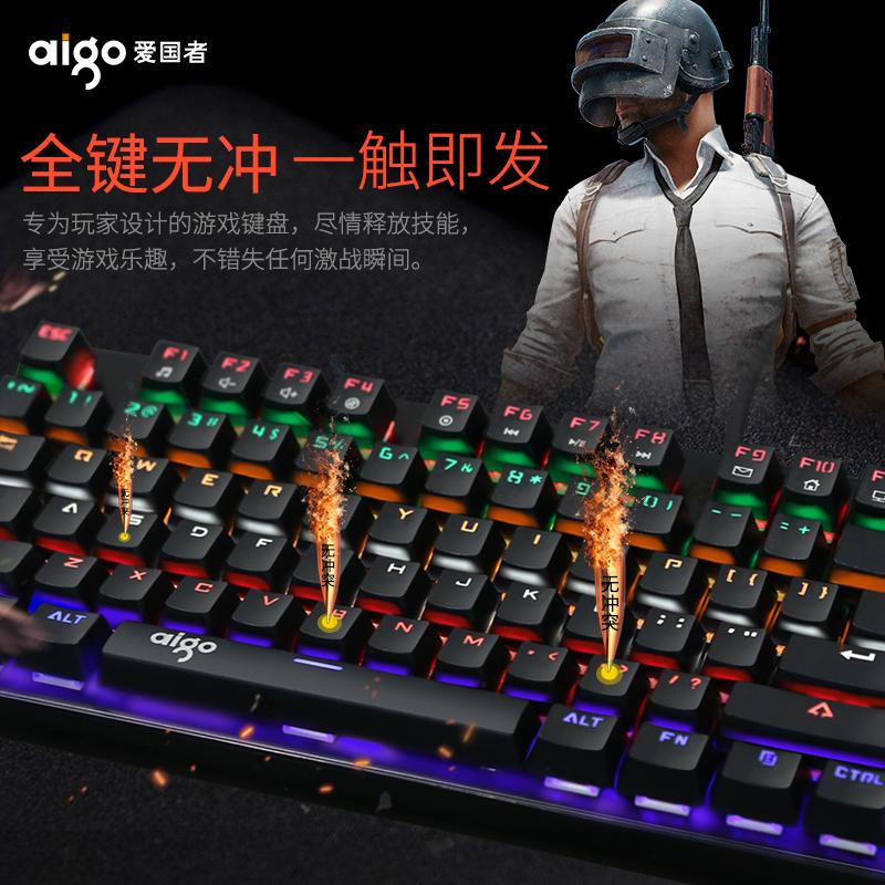 爱国者新款红轴个性创意机械键盘炫彩背光