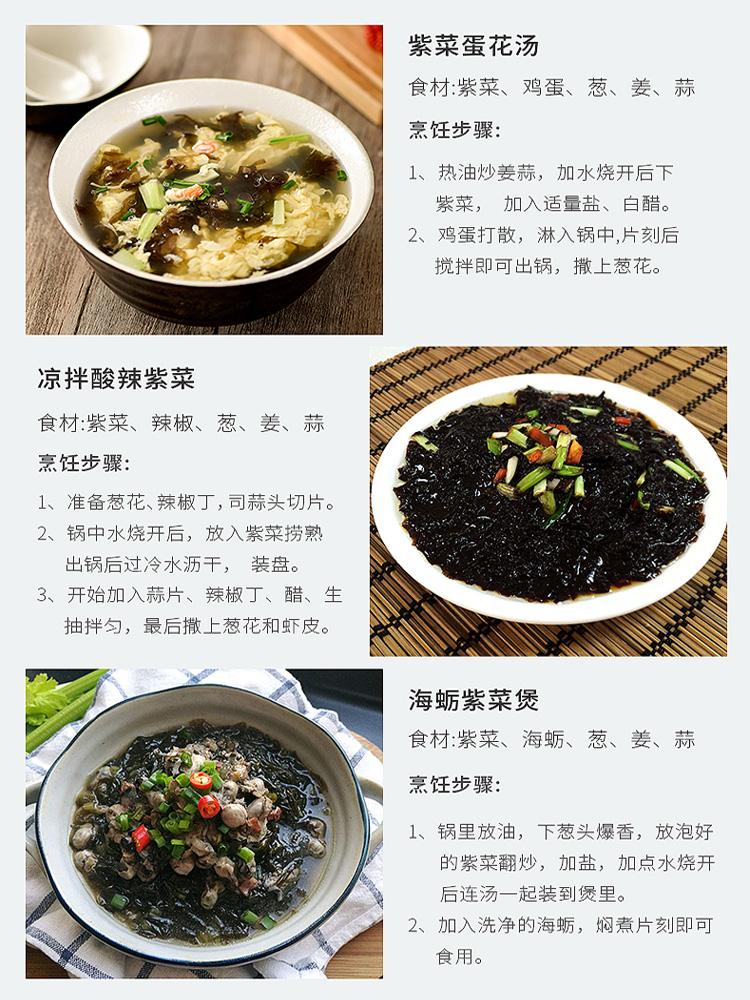 霞浦紫菜干货50g福建特产头水紫菜包饭蛋花汤无沙免洗干海苔