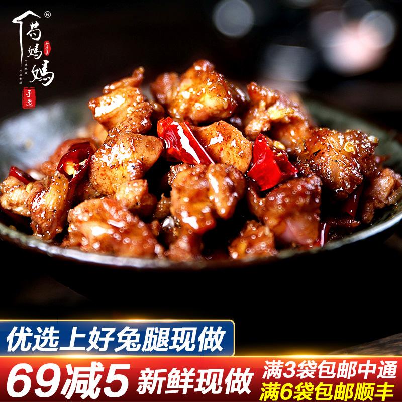苟妈妈麻辣兔肉四川特产兔子肉自贡冷吃兔即食熟食兔丁