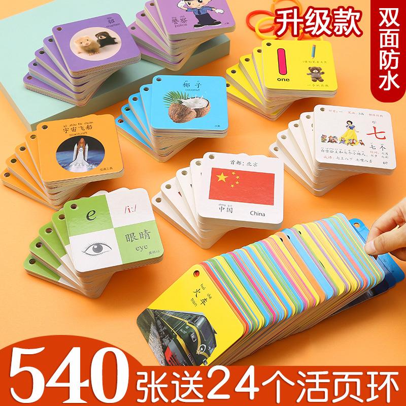 动物卡片儿童识字卡片早教宝宝婴儿启蒙识图看图识物玩具认知卡片636014501468 - 0元包邮免费试用大额优惠券