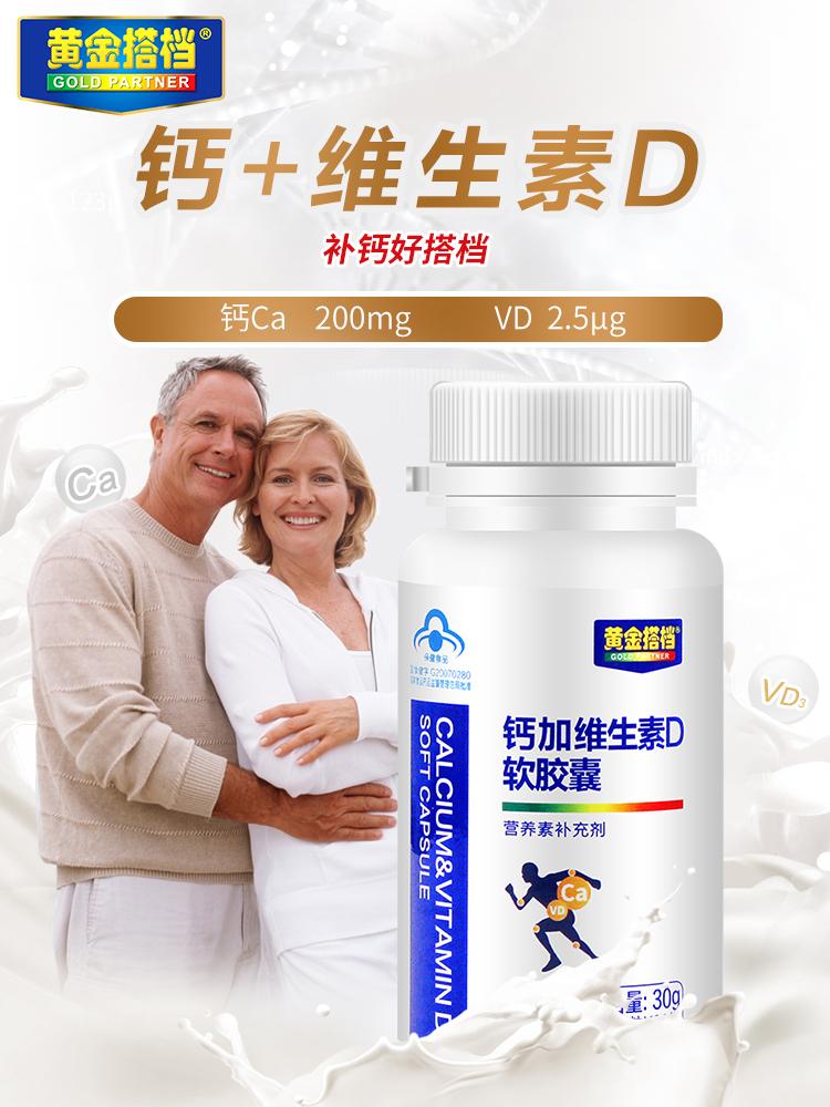 【3瓶一周期】黄金搭档液体钙加D软胶囊腰腿疼骨质疏松补钙片
