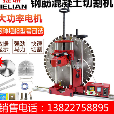 Engineering professional wall cutting machine reinforced concrete wall cutting machine wall cutting machine wall saw cutting wall machine saw blade