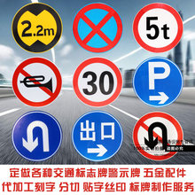 Traffic signs road warning instructions high limit speed limit triangle round road signs aluminum reflective safety signs customized