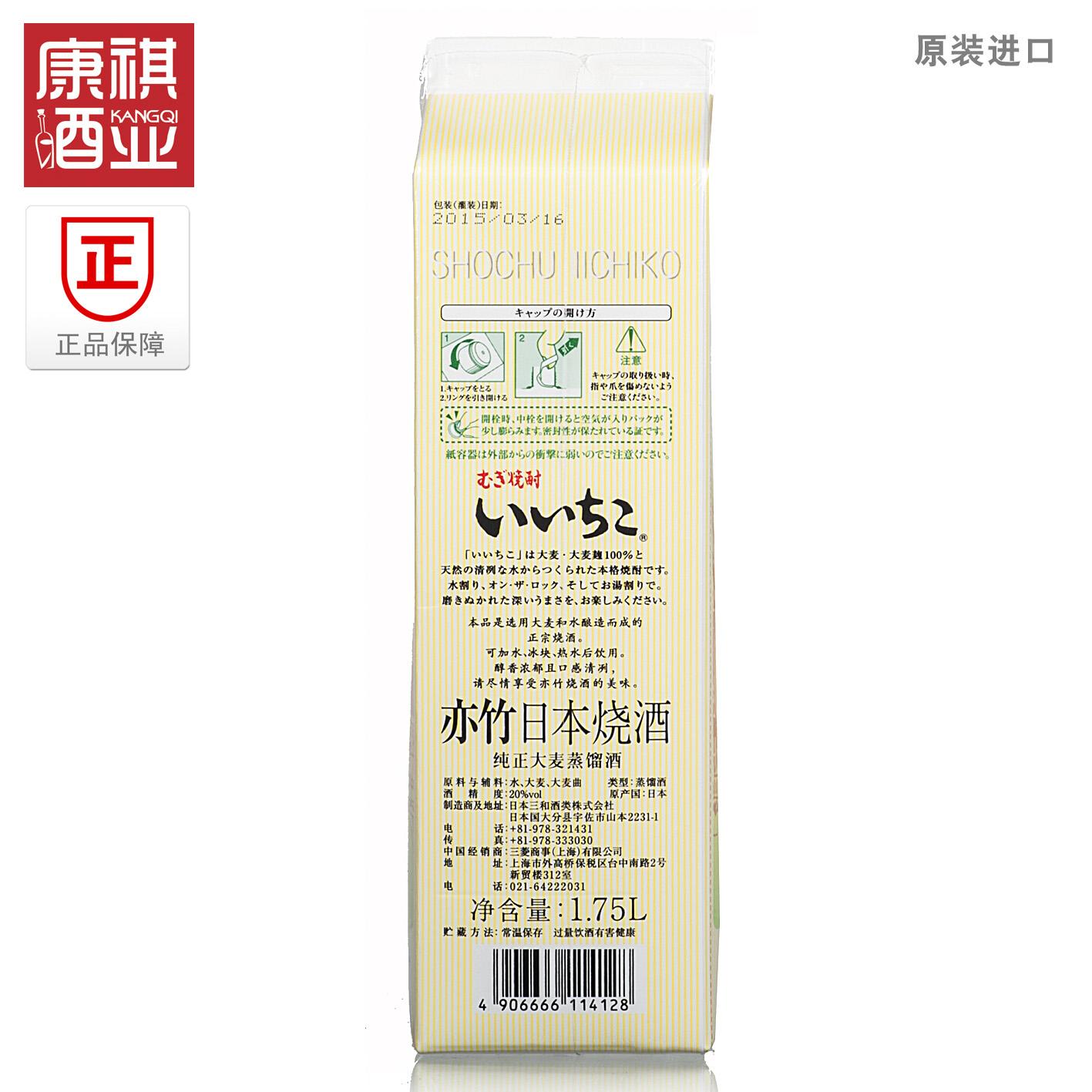 纸盒装保证超值装特价 1.75L 亦竹烧酒 IICHIKO 洋酒清酒进口日本烧酒