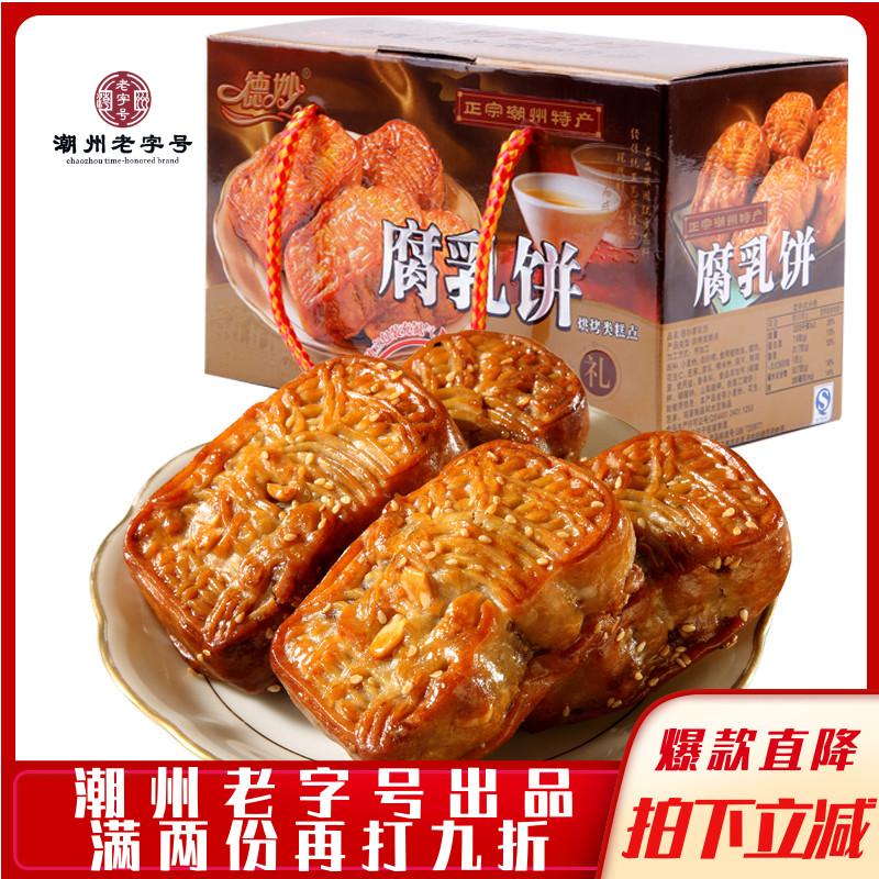 德妙腐乳饼458g金装咸香肉馅饼潮汕特产传统糕点点心茶点零食