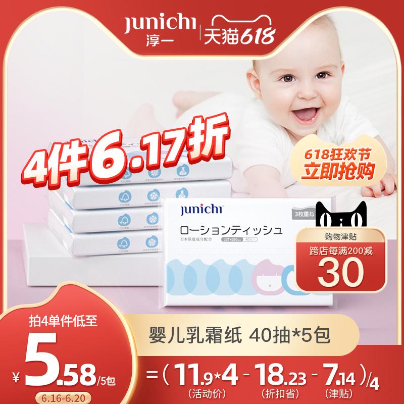 【热销】淳一婴儿乳霜纸宝宝专用保湿纸无香超柔软云柔巾40抽*5包