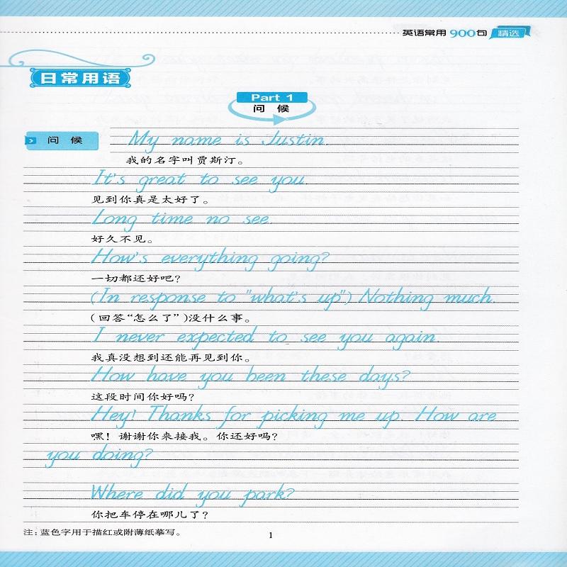 畅销 现货正品包邮 墨点字帖 英语常用900精选 龙文井。书 写得一手漂亮英语 长江出版传媒 湖北美术出版社 英语字帖