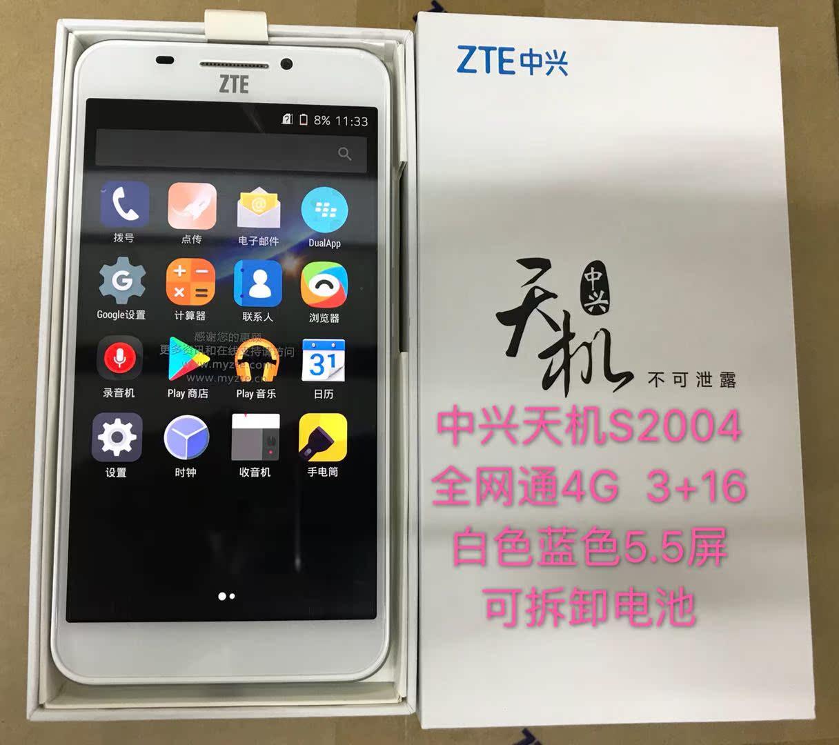 智能手机 OTG 大屏备用 5.5 全网通 3 天机 S2004 中兴 ZTE